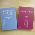 一生読み続けられ人生が豊かになるかも知れない二冊
