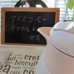 約束のアイスコーヒー