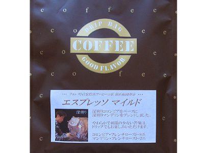 ドリップBAGコーヒー エスプレッソ・マイルド(深煎り)