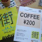街カフェのために企画した新感覚コーヒー
