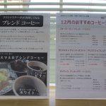 12月のおすすめコーヒー豆