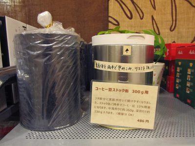 コーヒー豆ストック缶の改善要求