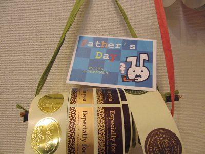 父の日コーヒーギフト・発送締切日