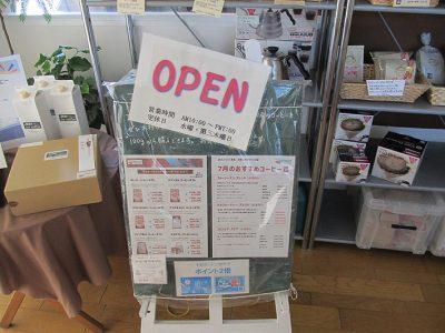 本日営業中!(7/15~7/18)