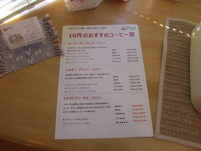 10月のおすすめコーヒー豆(9/30より)