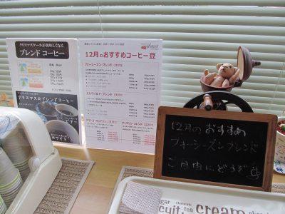 12月のおすすめコーヒー豆(本日より販売)