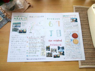 地元小学生が作った「緑園ガイドブック」