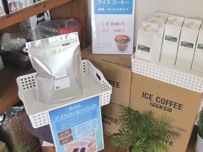 アイスコーヒーコーナー出来上がりました