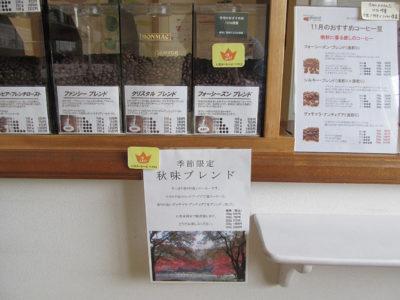 人気コーヒー豆ベスト5(2018/11/19)