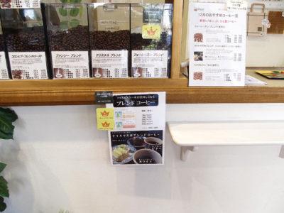 人気コーヒー豆ベスト5(2018/12/17)