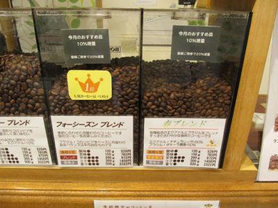 コーヒー豆ショーケースのリニューアル