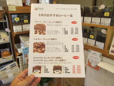 8月のおすすめコーヒー豆掲載