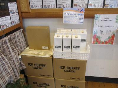 アイスコーヒー(リキッド・無糖)在庫少