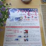 大倉陶園のアウトレットセール(2019年9月)