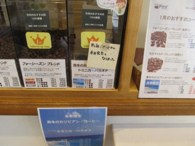 「真冬のカリビアン・コーヒー」一時的に完売とさせていただきます(1/23入荷予定)