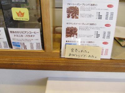 真冬のカリビアン・コーヒー(ドミニカ・バラオナ)完売のお知らせ