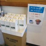 アイスコーヒーリキッドの在庫状況