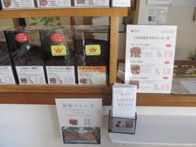 本日10/31(土)より、11月のおすすめコーヒー豆販売致します