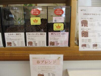 週間人気コーヒー豆ベスト5(2021/3/8集計)