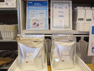水出しアイスコーヒー、期間&数量限定20%増量