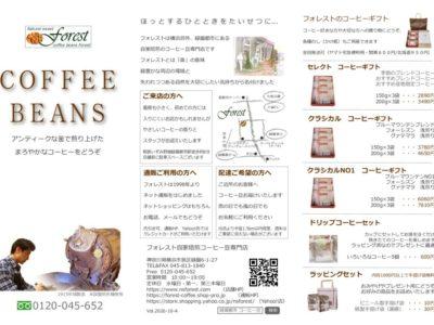 新しいコーヒーカタログが出来ました。