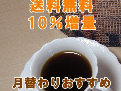 月替わりのおすすめコーヒー豆セット