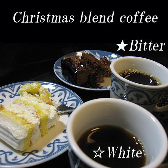 【季節限定】クリスマス・ブレンド★ビター(深煎り)