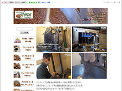 フォレストコーヒー豆ヤフー店
